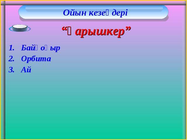 """Ойын кезеңдері Байқоңыр Орбита Ай """"Ғарышкер"""""""