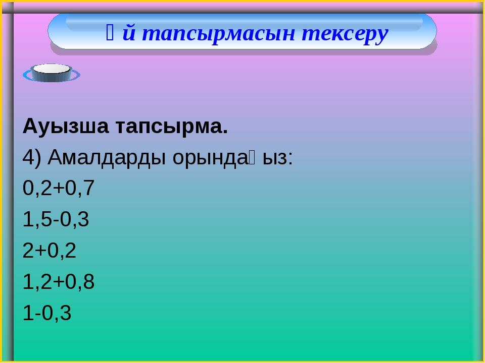 Үй тапсырмасын тексеру Ауызша тапсырма. 4) Амалдарды орындаңыз: 0,2+0,7...