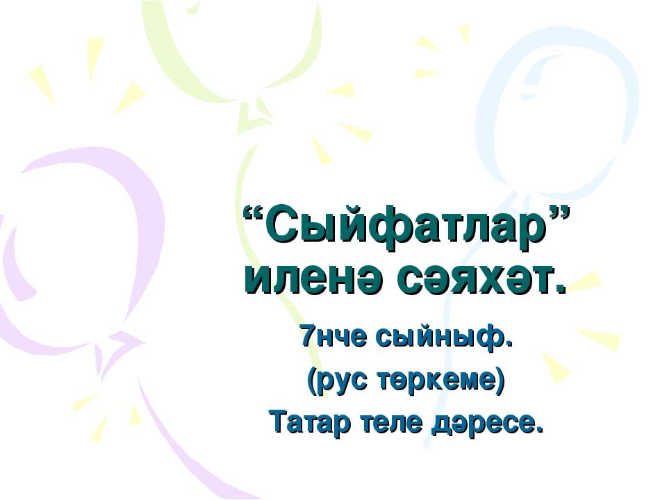 """""""Сыйфатлар"""" иленә сәяхәт. 7нче сыйныф. (рус төркеме) Татар теле дәресе."""