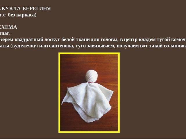 1.КУКЛА-БЕРЕГИНЯ (т.е. без каркаса) СХЕМА 1шаг. Берем квадратный лоскут белой...