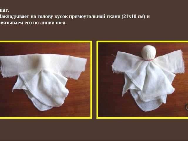 2шаг. Накладывает на голову кусок прямоугольной ткани (21х10 см) и завязываем...