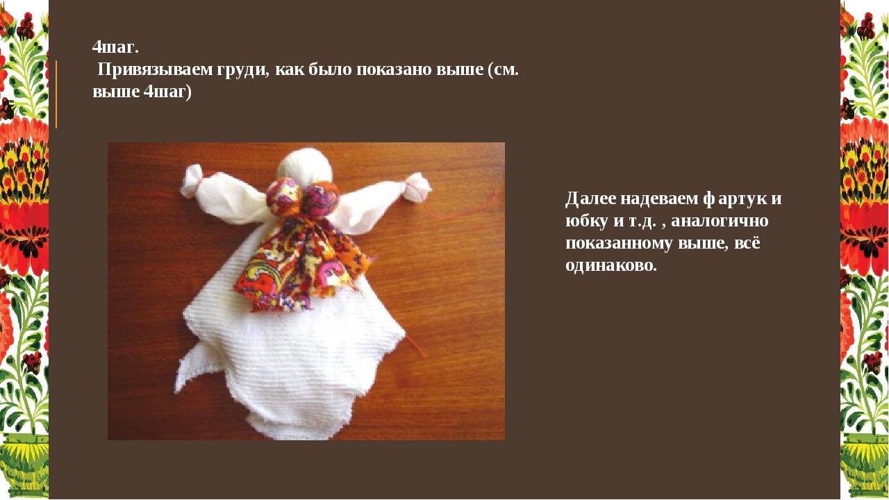 4шаг. Привязываем груди, как было показано выше (см. выше 4шаг) Далее надевае...