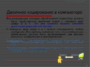 * Двоичное кодирование в компьютере Вся информация, которую обрабатывает комп