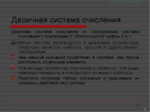 * Двоичная система счисления Двоичная система счисления — позиционная система