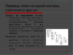* Перевод чисел из одной системы счисления в другую Перевод из десятичной сис