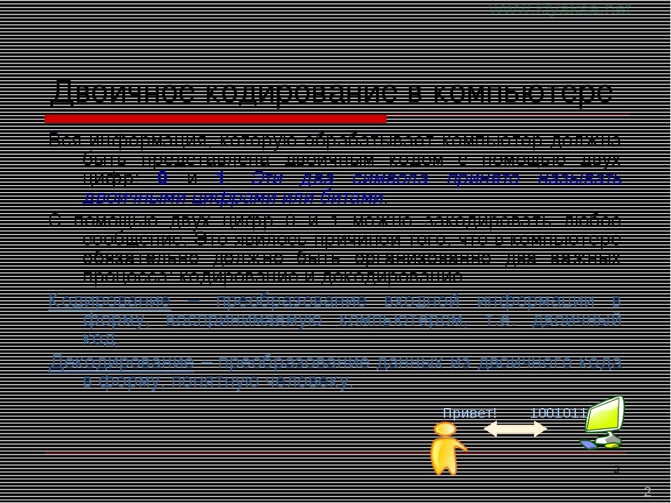 * Двоичное кодирование в компьютере Вся информация, которую обрабатывает комп...