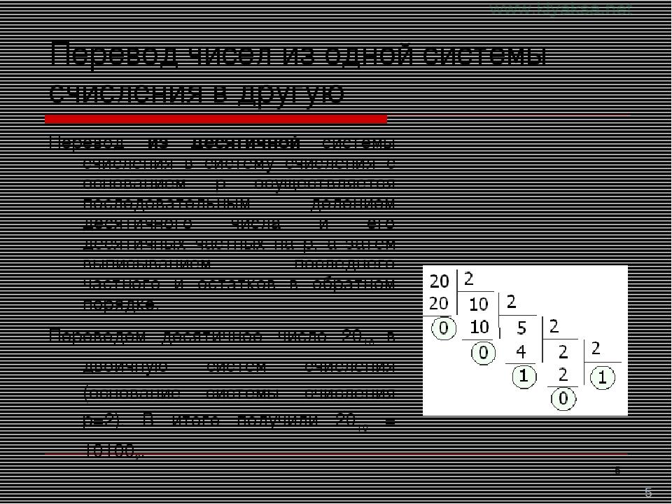 * Перевод чисел из одной системы счисления в другую Перевод из десятичной сис...