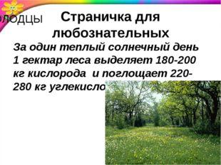 Страничка для любознательных За один теплый солнечный день 1 гектар леса выде
