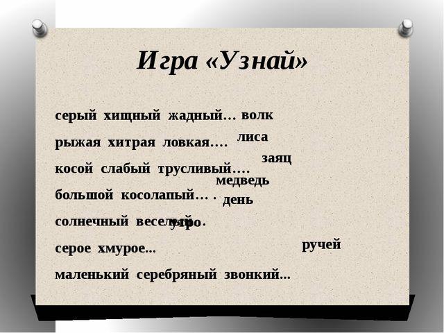 Игра «Узнай» серый хищный жадный… рыжая хитрая ловкая…. косой слабый трусливы...