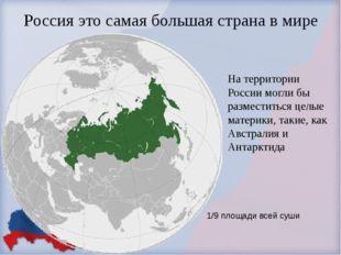 На территории России могли бы разместиться целые материки, такие, как Австрал