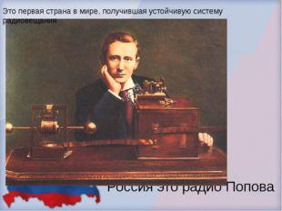 Россия это радио Попова Это первая страна в мире, получившая устойчивую систе
