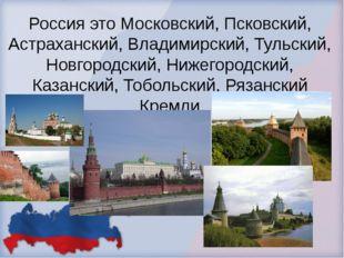 Россия это Московский, Псковский, Астраханский, Владимирский, Тульский, Новго