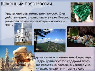 Каменный пояс России Уральские горы именовали поясом. Они действительно словн