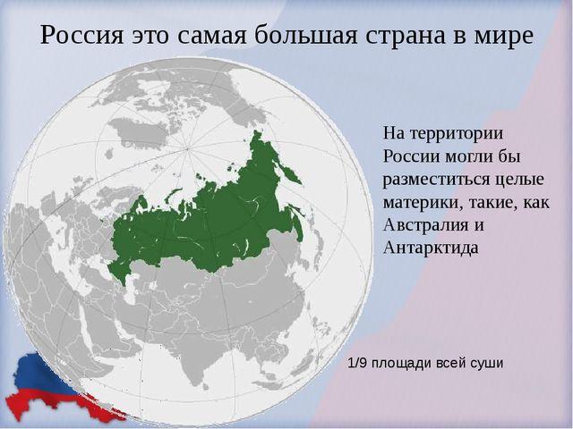На территории России могли бы разместиться целые материки, такие, как Австрал...