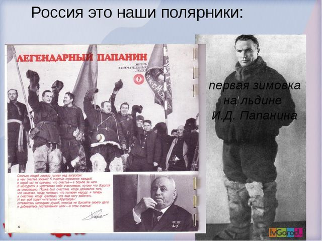 Россия это наши полярники: первый перелёт через северный полюс В.П. Чкалова п...