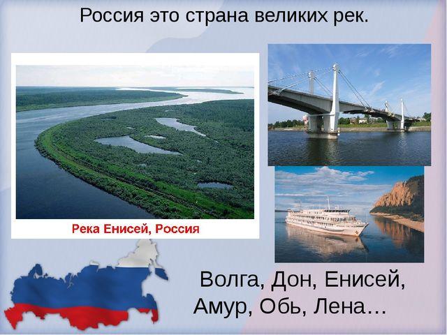 Россия это страна великих рек. Волга, Дон, Енисей, Амур, Обь, Лена…