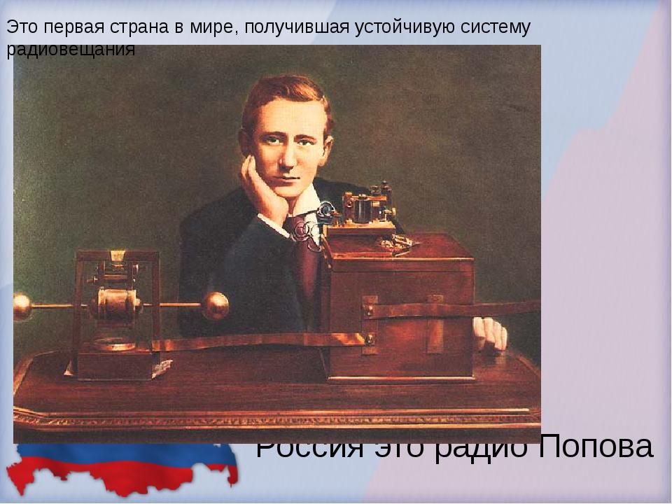 Россия это радио Попова Это первая страна в мире, получившая устойчивую систе...