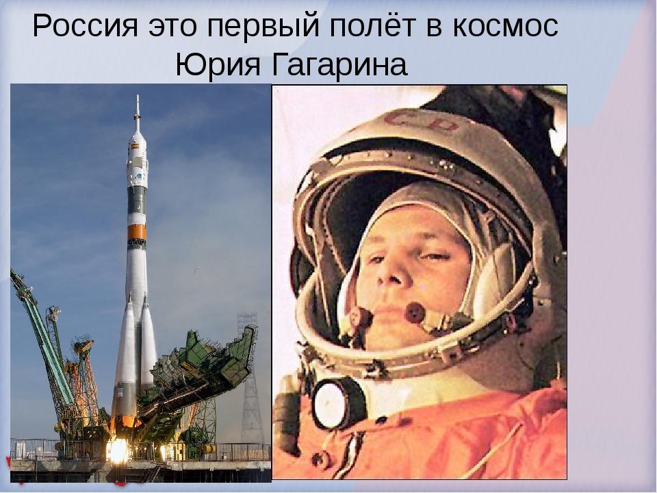 Россия это первый полёт в космос Юрия Гагарина