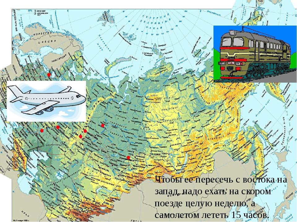 Чтобы ее пересечь с востока на запад, надо ехать на скором поезде целую недел...