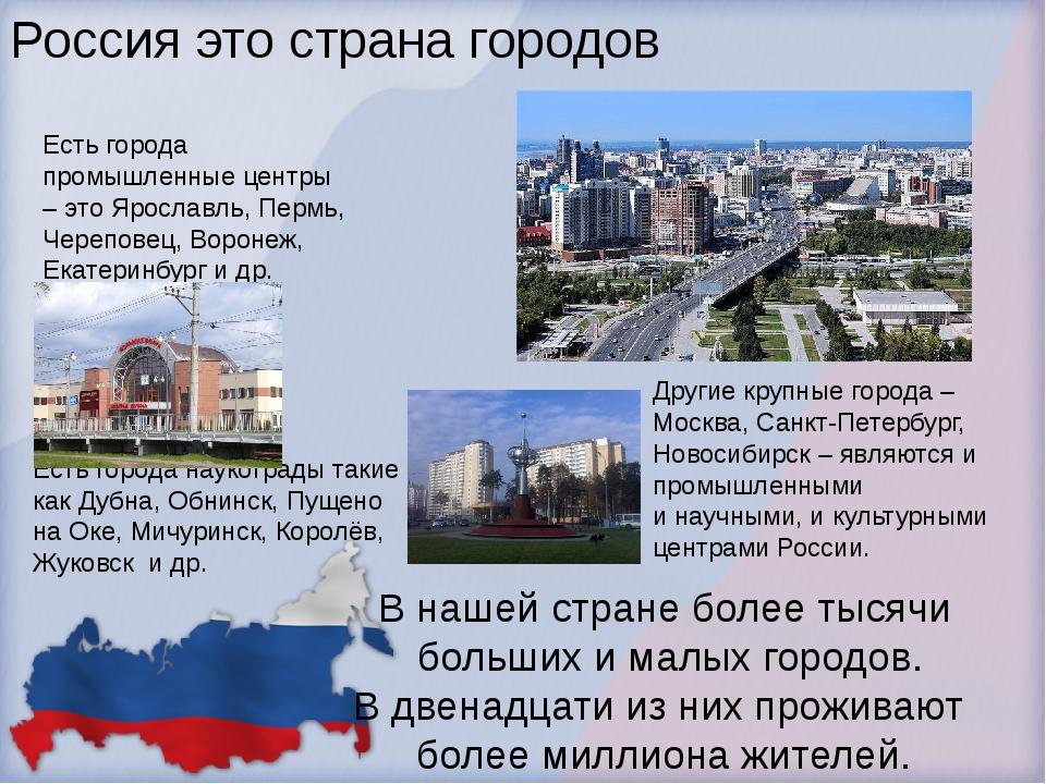 Россия это страна городов В нашей стране более тысячи больших и малых городов...