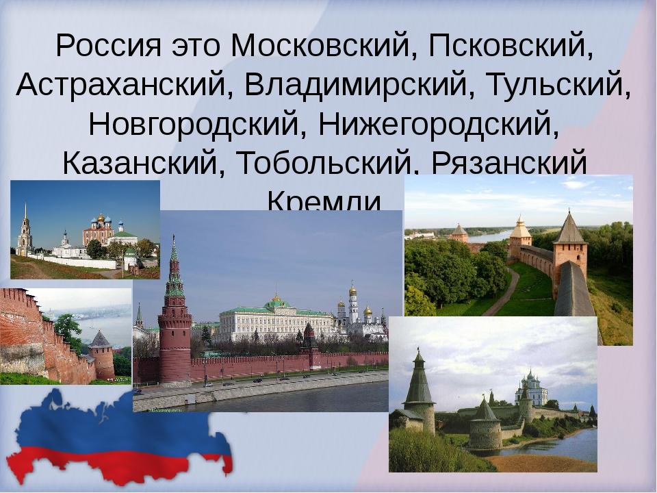 Россия это Московский, Псковский, Астраханский, Владимирский, Тульский, Новго...