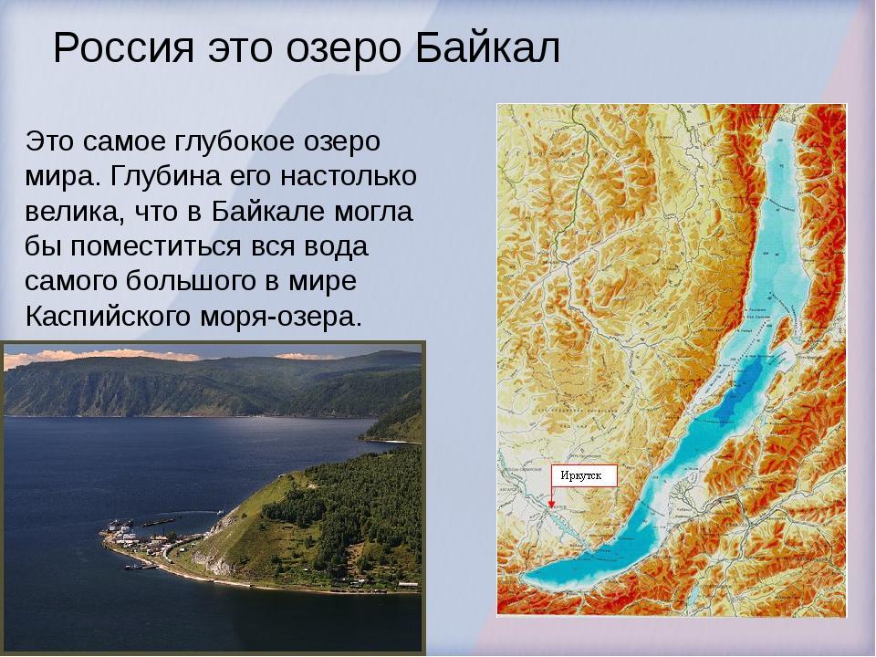 Россия это озеро Байкал Это самое глубокое озеро мира. Глубина его настолько...