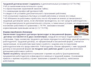 Трудовой договор может содержать и дополнительные условия (ст.57 ТК РФ): об у