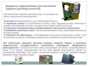 паспорт или иной документ, удостоверяющий личность; трудовую книжку, за исклю