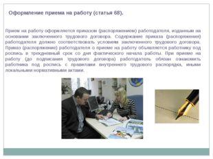 Прием на работу оформляется приказом (распоряжением) работодателя, изданным н