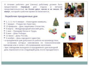 1, 2, 3, 4 и 5 января – Новогодние каникулы, 7 января – Рождество Христово,