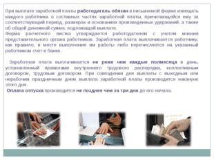 При выплате заработной платы работодатель обязан в письменной форме извещать