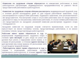Комиссии по трудовым спорам образуются по инициативе работников и (или) работ