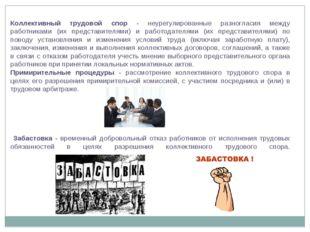 Коллективный трудовой спор - неурегулированные разногласия между работниками