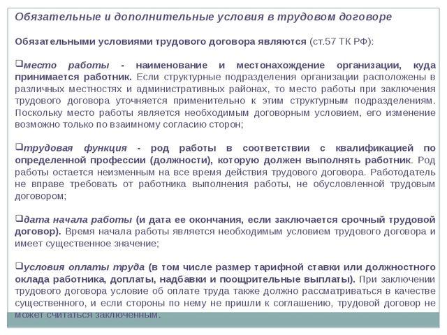 Обязательные и дополнительные условия в трудовом договоре Обязательными услов...