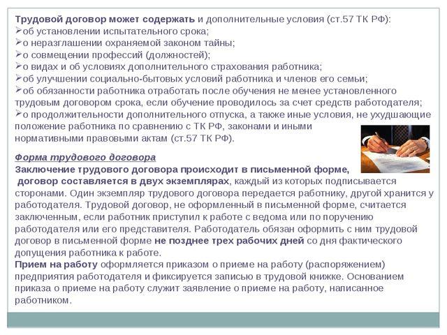 Трудовой договор может содержать и дополнительные условия (ст.57 ТК РФ): об у...