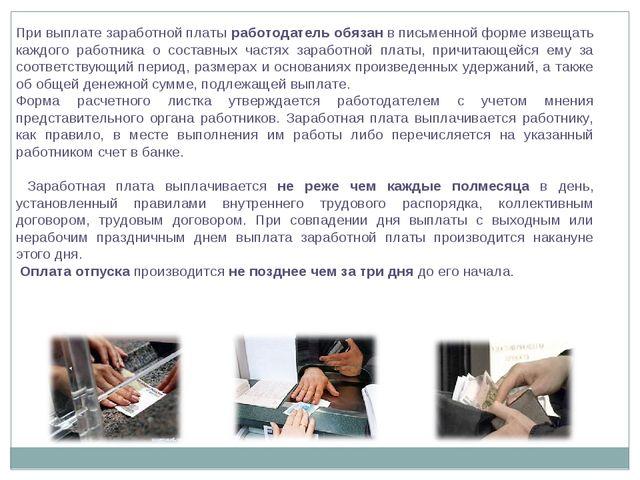 При выплате заработной платы работодатель обязан в письменной форме извещать...