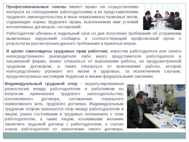 Профессиональные союзы имеют право на осуществление контроля за соблюдением р...