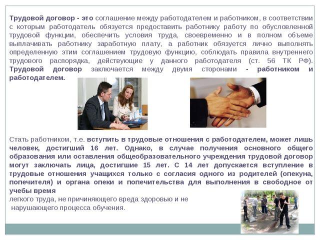 Трудовой договор - это соглашение между работодателем и работником, в соответ...
