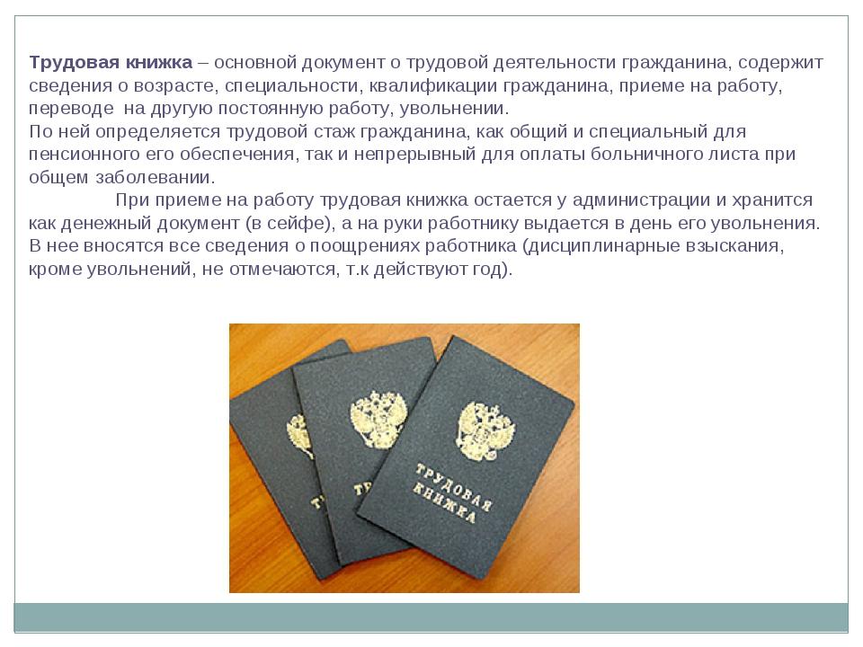Трудовая книжка – основной документ о трудовой деятельности гражданина, содер...