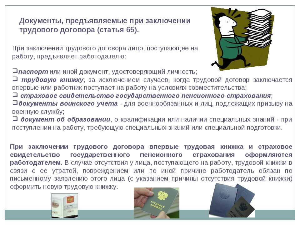 паспорт или иной документ, удостоверяющий личность; трудовую книжку, за исклю...
