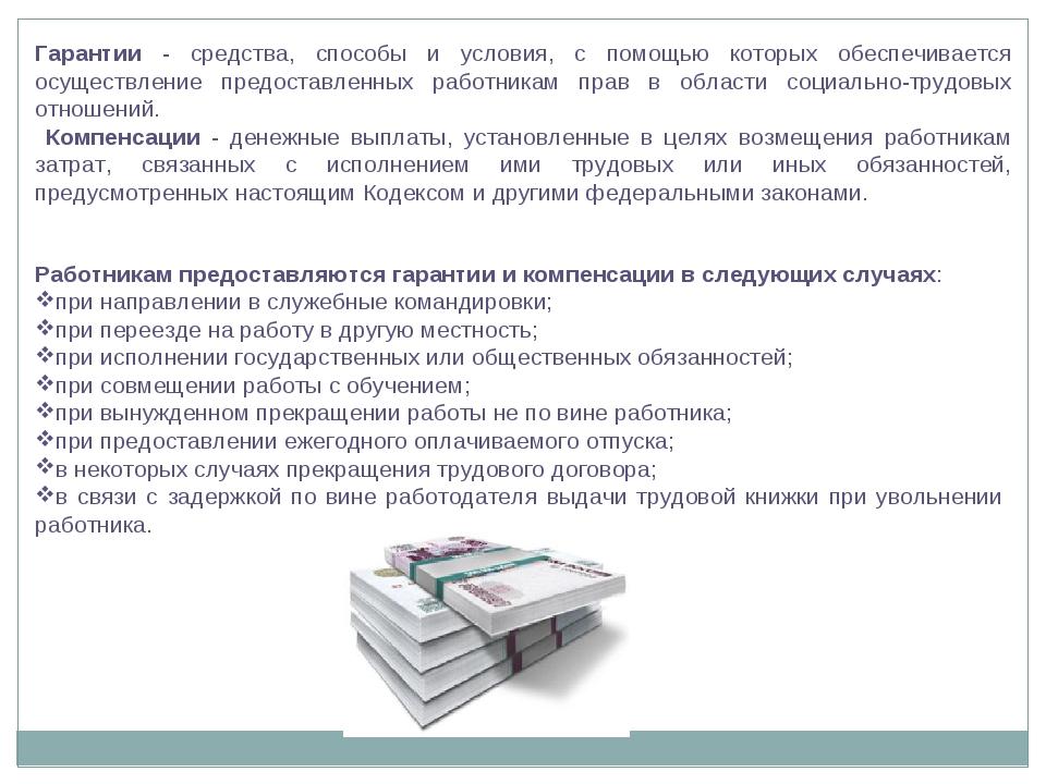 Работникам предоставляются гарантии и компенсации в следующих случаях: при на...