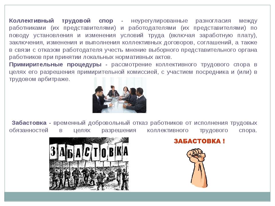 Коллективный трудовой спор - неурегулированные разногласия между работниками...