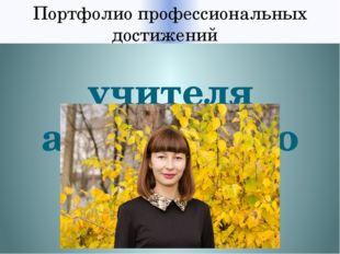 Портфолио профессиональных достижений учителя английского языка МБОУ «Советск