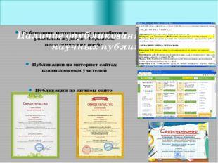 Публикации методических разработок в районном журнале «Вернисаж педагогически