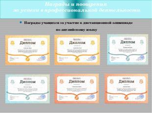 Награды и поощрения за успехи в профессиональной деятельности Награды учащихс