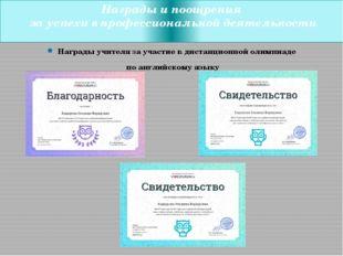 Награды и поощрения за успехи в профессиональной деятельности Награды учителя