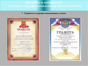 Награды и поощрения за успехи в профессиональной деятельности Грамоты за проф