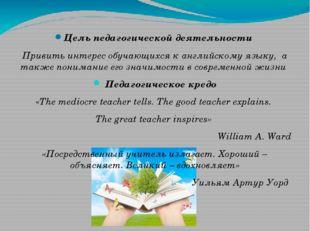 Цель педагогической деятельности Привить интерес обучающихся к английскому я