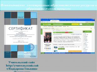Учительский сайт http://учительский.сайт/Кадырова-Эльвина-Фаридовна Использов