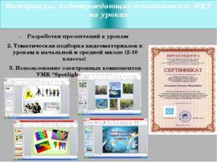 Материалы, подтверждающие использование ИКТ на уроках Разработки презентаций